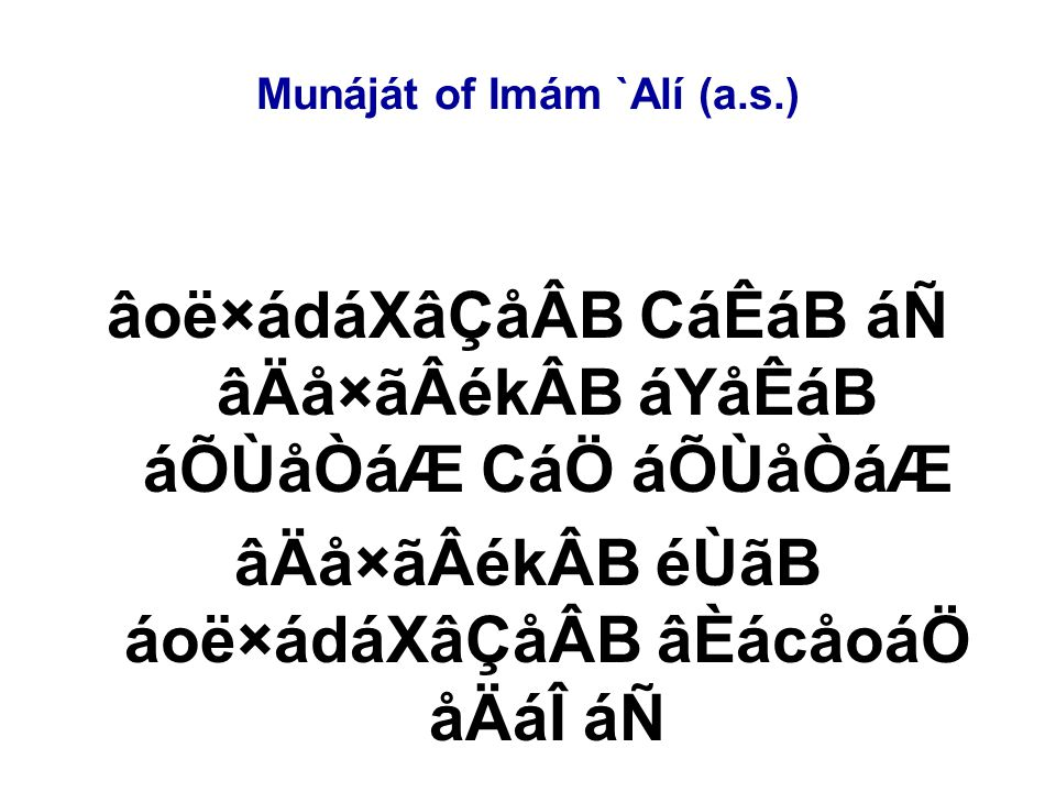 Munáját of Imám `Alí (a.s.) âoë×ádáXâÇåÂB CáÊáB áÑ âÄå×ãÂékÂB áYåÊáB áÕÙåÒáÆ CáÖ áÕÙåÒáÆ âÄå×ãÂékÂB éÙãB áoë×ádáXâÇåÂB âÈácåoáÖ åÄáÎ áÑ My Lord, O my Lord, You are the Guide and I am the confused.