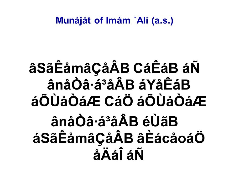 Munáját of Imám `Alí (a.s.) âSãÊåmâÇåÂB CáÊáB áÑ ânåÒâ·á³åÂB áYåÊáB áÕÙåÒáÆ CáÖ áÕÙåÒáÆ ânåÒâ·á³åÂB éÙãB áSãÊåmâÇåÂB âÈácåoáÖ åÄáÎ áÑ My Lord, O my Lord, You are the Forgiver and I am the sinner.
