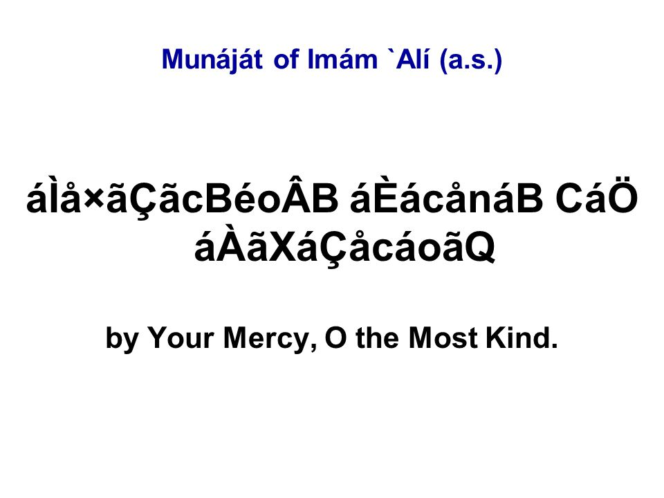 Munáját of Imám `Alí (a.s.) áÌå×ãÇãcBéoÂB áÈácånáB CáÖ áÀãXáÇåcáoãQ by Your Mercy, O the Most Kind.
