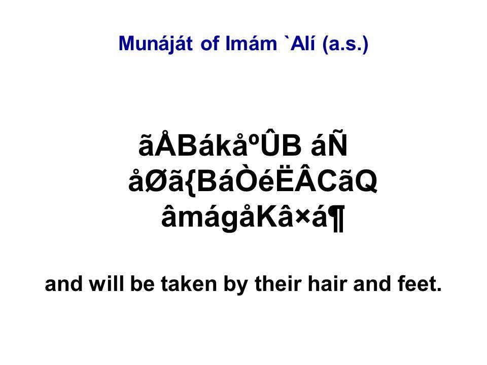 Munáját of Imám `Alí (a.s.) ãPBámá® åÌãÆ åÕãkáXå·áÖ åÒáâÅãoå`âÇåÂB êjáÒáÖ áÅåÒáÖ áÉCáÆÛB áÀâÃáNåsáB áÑ ãÐå×ãËáRãQ èmãNáÆåÒáÖ And I am asking for your protection against the Day when the sinner would wish that he could ransom the wrath of Alláh descending on him at that time with his children,