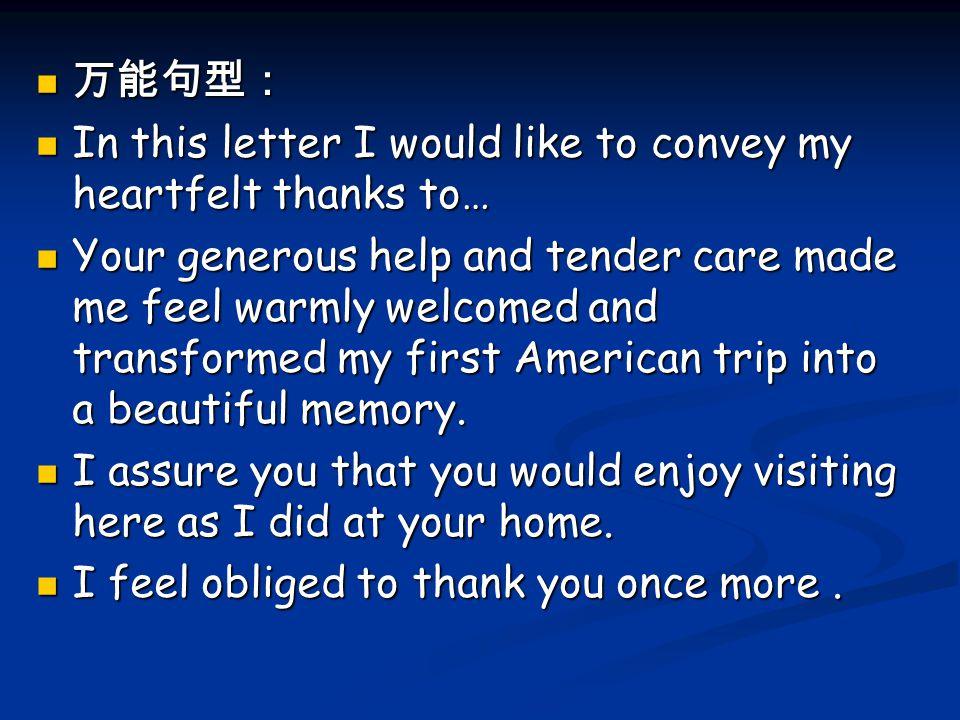 万能句型: 万能句型: In this letter I would like to convey my heartfelt thanks to… In this letter I would like to convey my heartfelt thanks to… Your generous