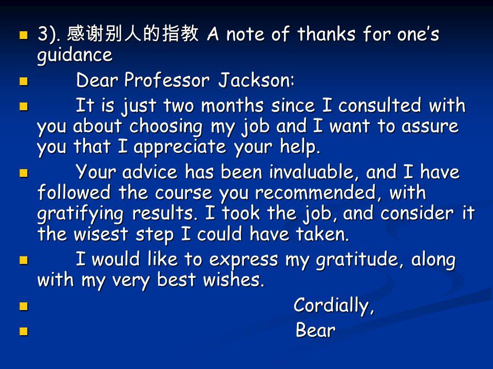 3). 感谢别人的指教 A note of thanks for one's guidance 3). 感谢别人的指教 A note of thanks for one's guidance Dear Professor Jackson: Dear Professor Jackson: It is