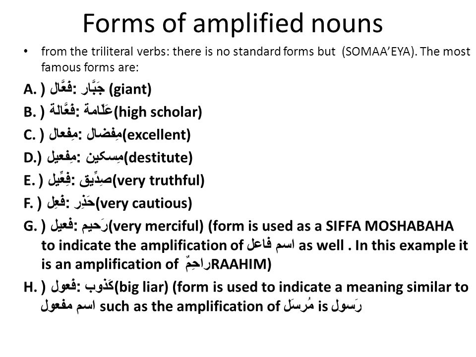 Forms of amplified nouns from the triliteral verbs: there is no standard forms but (SOMAA'EYA).