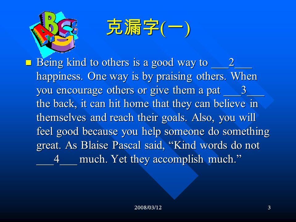 2008/03/123 克漏字 ( 一 ) Being kind to others is a good way to ___2___ happiness.
