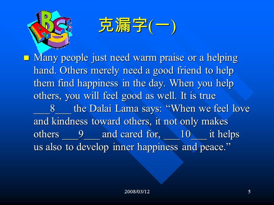 2008/03/1215 單字與慣用語測驗 ( 一 ) 7.( )Angela is a true friend who always stands by me as the proverb goes, A friend ______ is a friend indeed. (A) in despair(B) in desperation(C) in need(D) by chance 7.( )Angela is a true friend who always stands by me as the proverb goes, A friend ______ is a friend indeed. (A) in despair(B) in desperation(C) in need(D) by chance 8.( )The patient is making steady progress in regaining his health.