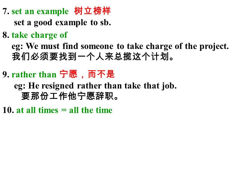 7. set an example 树立榜样 set a good example to sb. 8.