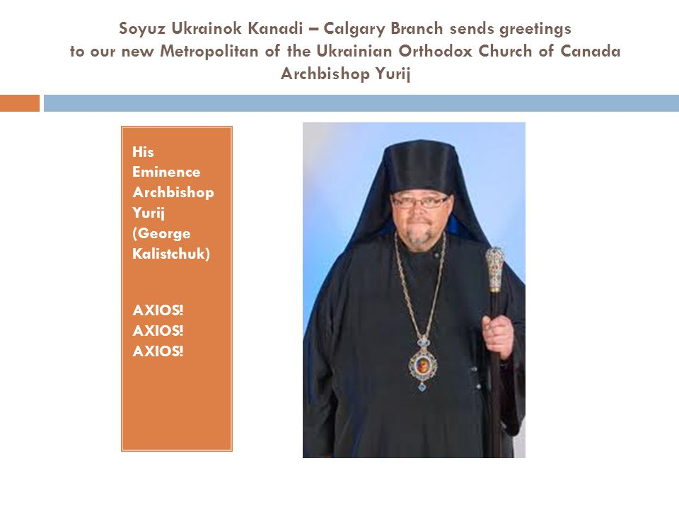 Soyuz's primary goal: to contribute in every way to the continual growth of the Ukrainian Orthodox Church of Canada (UOCC) Encourage members to practice and live by Christian principles as taught by the Ukrainian Orthodox Church of Canada