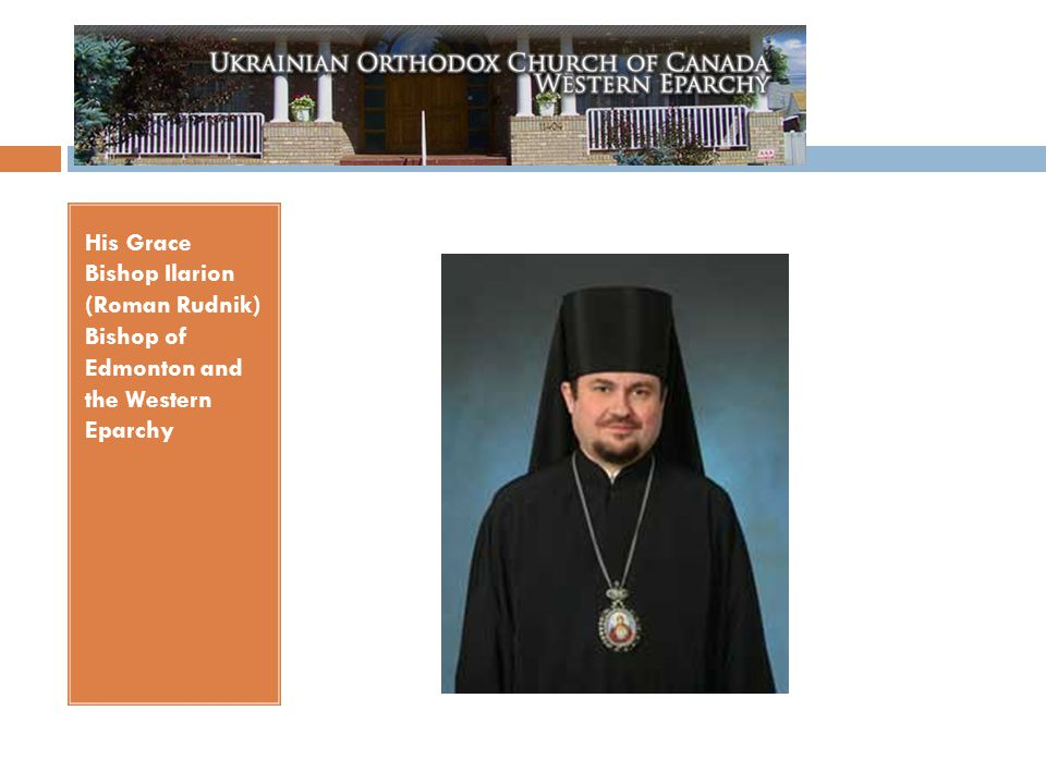 Soyuz Ukrainok Kanadi – Calgary Branch sends greetings to our new Metropolitan of the Ukrainian Orthodox Church of Canada Archbishop Yurij His Eminence Archbishop Yurij (George Kalistchuk) AXIOS.