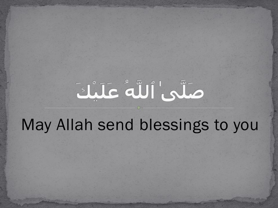 May Allah send blessings to you