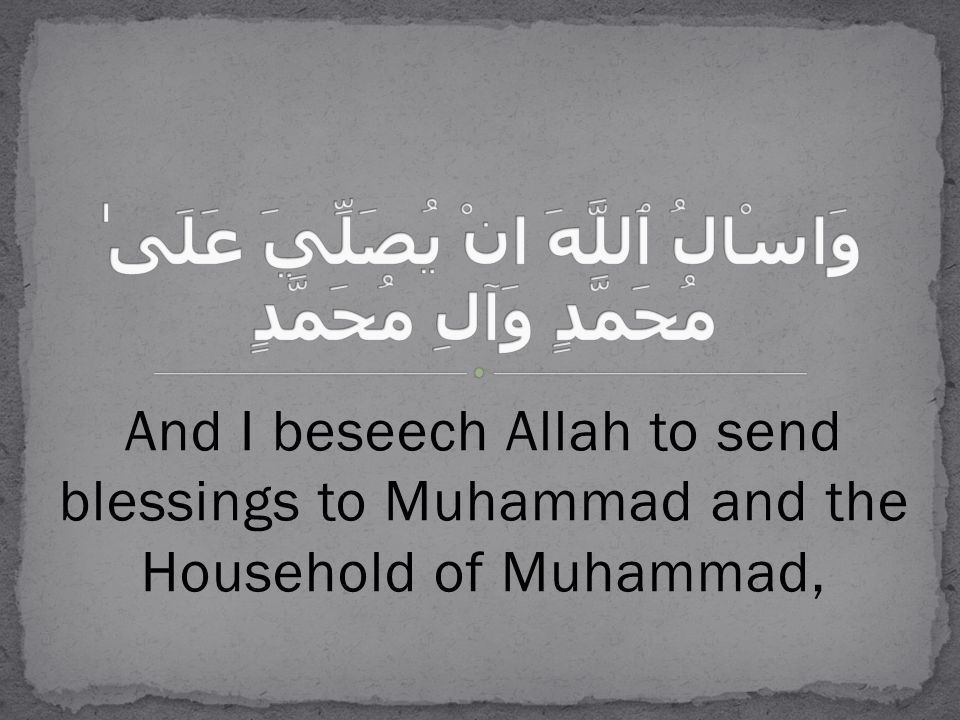 And I beseech Allah to send blessings to Muhammad and the Household of Muhammad,