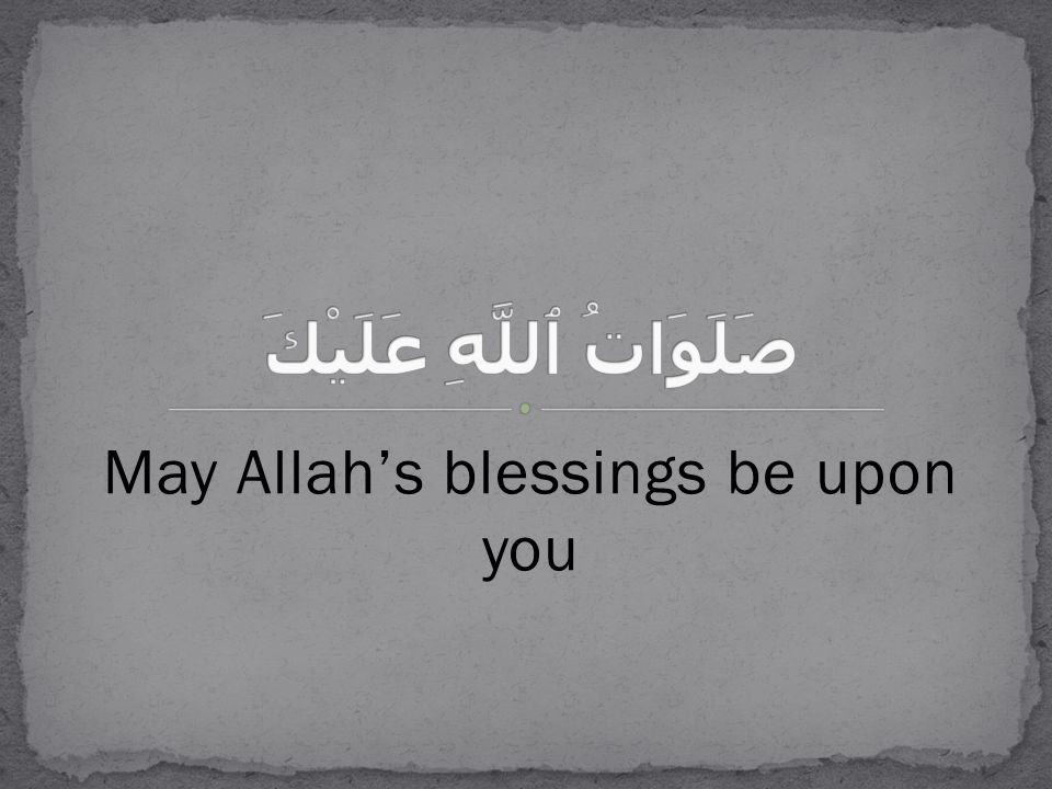 May Allah's blessings be upon you