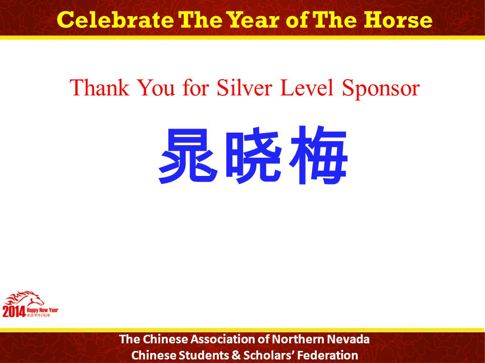 晁晓梅 Celebrate The Year of The Horse The Chinese Association of Northern Nevada Chinese Students & Scholars' Federation Thank You for Silver Level Sponsor