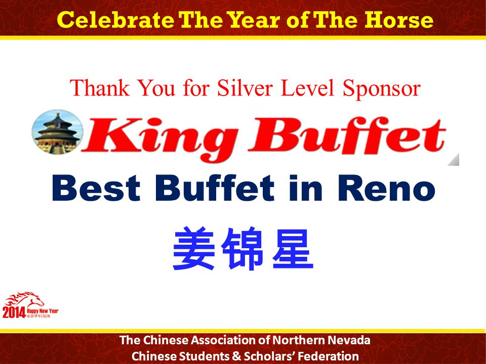 Best Buffet in Reno 姜锦星 Celebrate The Year of The Horse The Chinese Association of Northern Nevada Chinese Students & Scholars' Federation Thank You for Silver Level Sponsor