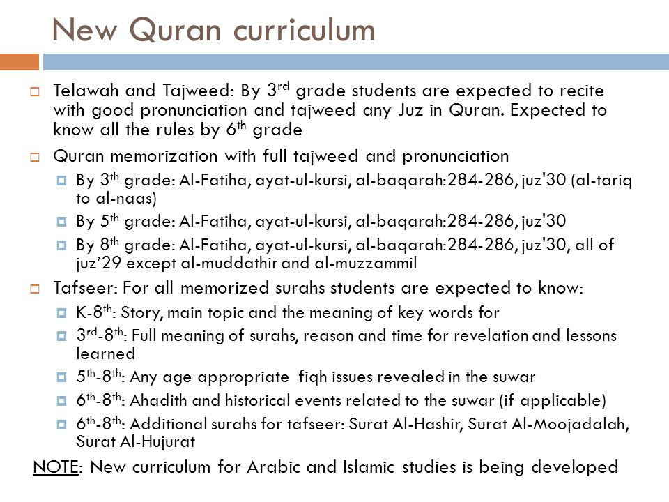 New Quran curriculum  Telawah and Tajweed: By 3 rd grade students are expected to recite with good pronunciation and tajweed any Juz in Quran.