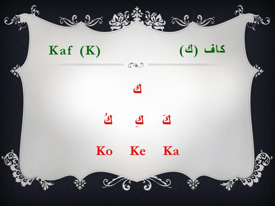 Kaf (K) كاف ( ك ) ك كَ كِ كُ Ko Ke Ka
