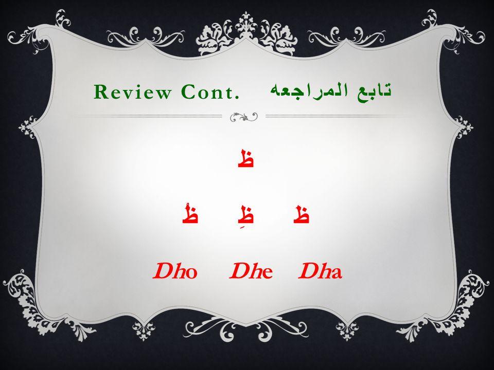 Review Cont. تابع المراجعه ظ ظَ ظِ ظُ Dho Dhe Dha