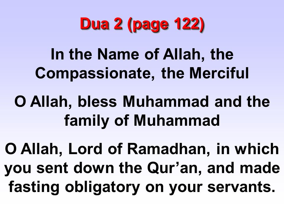 In the Name of Allah, the Compassionate, the Merciful O Allah, bless Muhammad and the family of Muhammad O Allah, Lord of Ramadhan, in which you sent