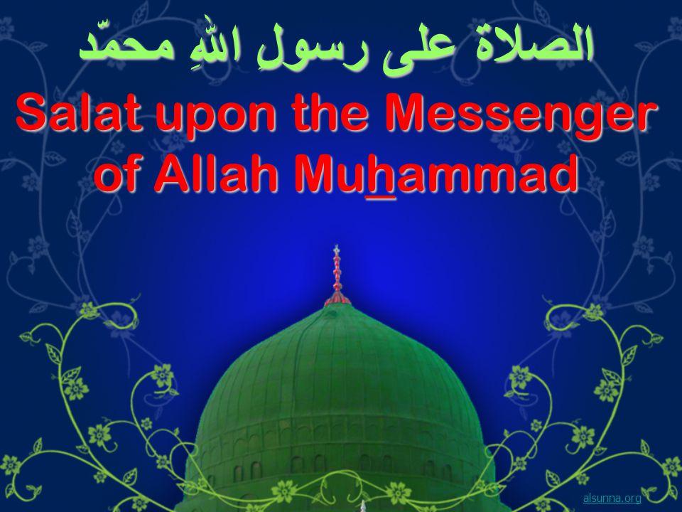 الصلاة على رسولِ اللهِ محمّد Salat upon the Messenger of Allah Muhammad alsunna.org