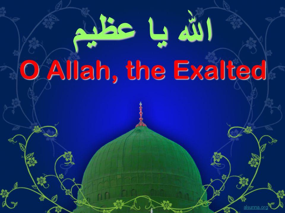 الله يا عظيم O Allah, the Exalted alsunna.org