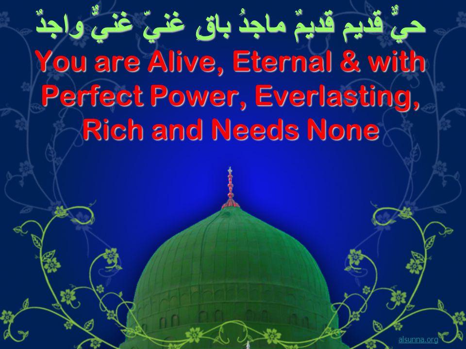 حيٌّ قديم قديمٌ ماجدُ باقٍ غنيّ غنيٌّ واجدٌ You are Alive, Eternal & with Perfect Power, Everlasting, Rich and Needs None alsunna.org
