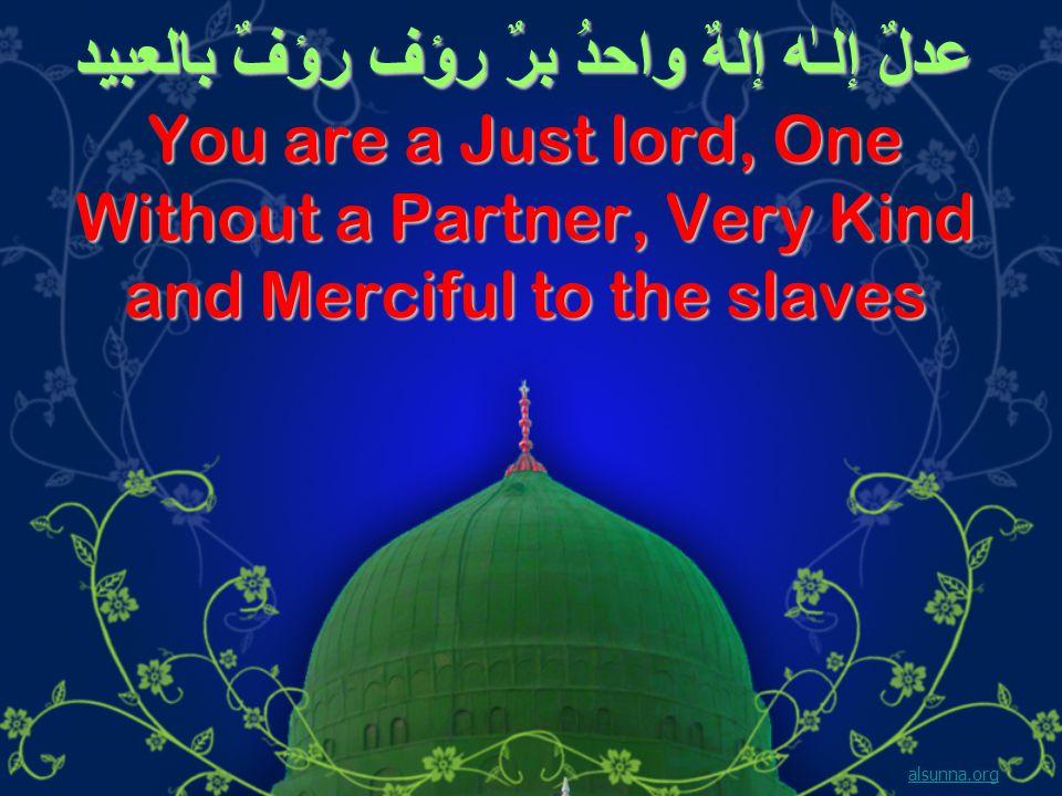 عدلٌ إلـٰه إلهٌ واحدُ برٌ رؤف رؤفٌ بالعبيد You are a Just lord, One Without a Partner, Very Kind and Merciful to the slaves alsunna.org