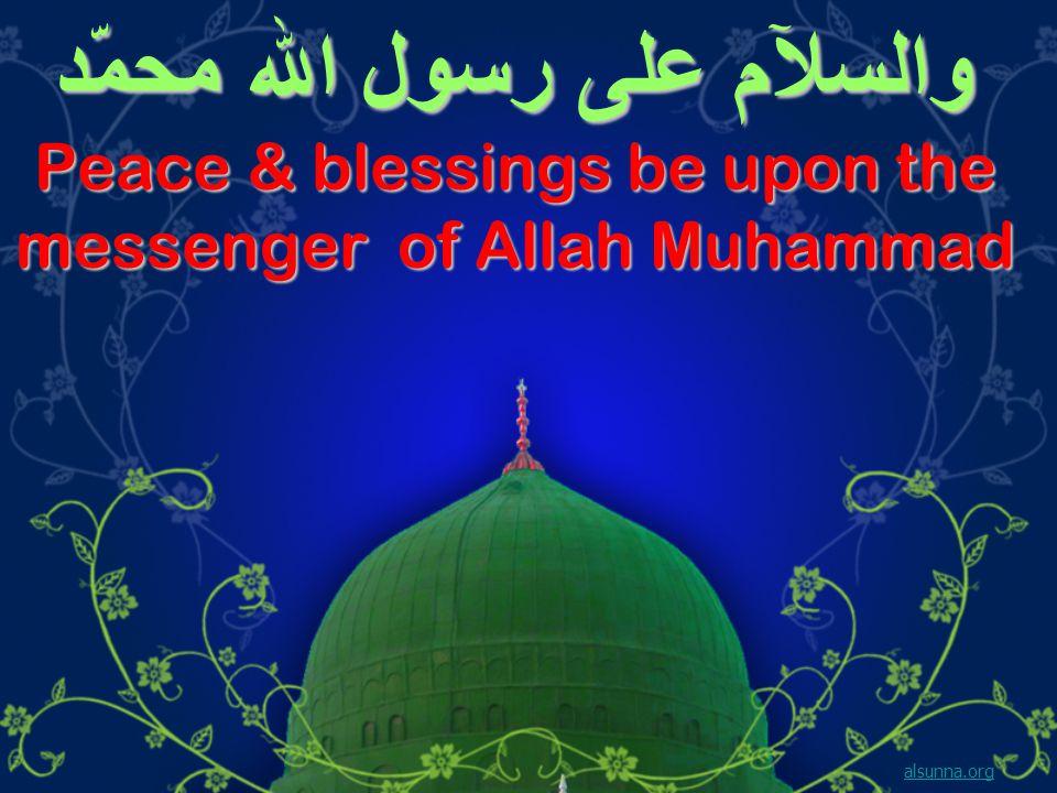 والسلآم على رسول الله محمّد Peace & blessings be upon the messenger of Allah Muhammad alsunna.org