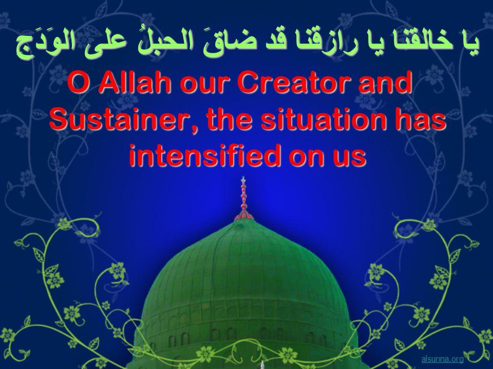 يا خالقنا يا رازقنا قد ضاقَ الحبلُ على الوَدَجِ O Allah our Creator and Sustainer, the situation has intensified on us alsunna.org