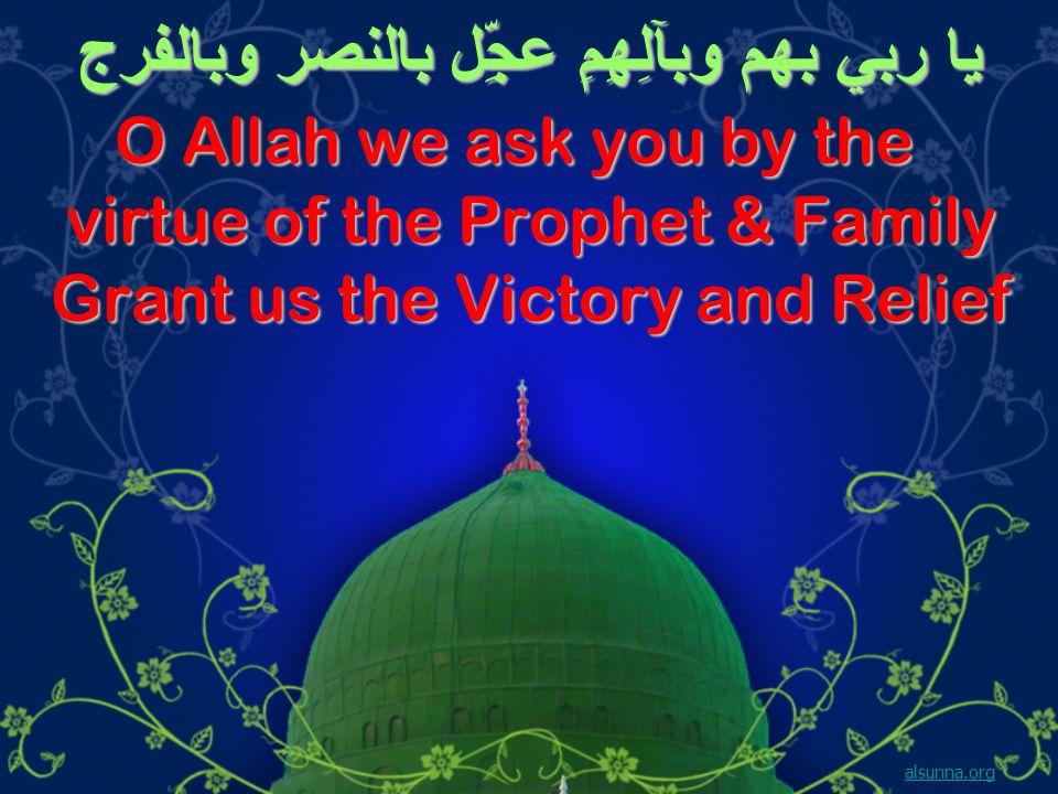 يا ربي بهم وبآلِهِمِ عجِّل بالنصر وبالفرج O Allah we ask you by the virtue of the Prophet & Family Grant us the Victory and Relief alsunna.org