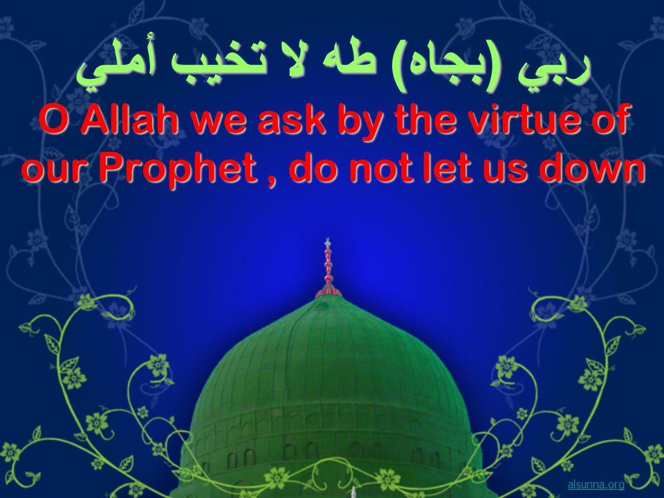 ربي ( بجاه ) طه لا تخيب أملي O Allah we ask by the virtue of our Prophet, do not let us down alsunna.org