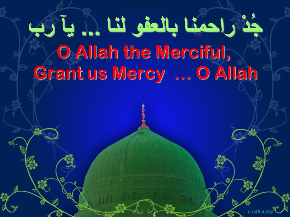 جُدْ راحمنا بالعفو لنا... يآ رب O Allah the Merciful, Grant us Mercy … O Allah alsunna.org