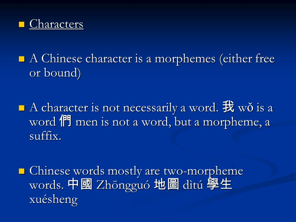 Characters Characters A Chinese character is a morphemes (either free or bound) A Chinese character is a morphemes (either free or bound) A character is not necessarily a word.