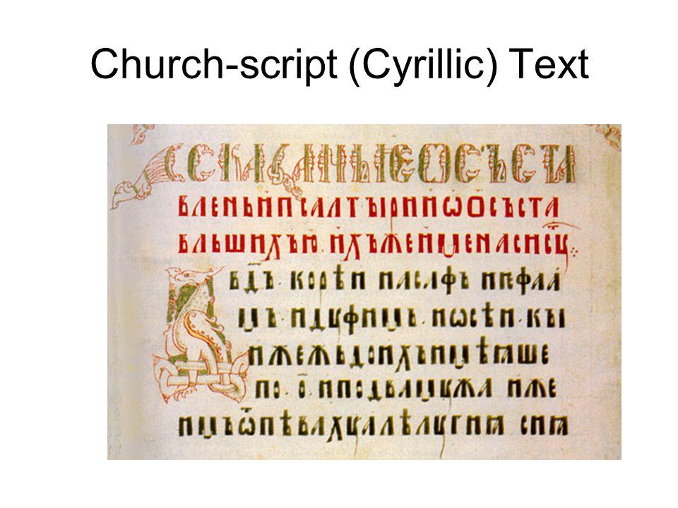 Church-script (Cyrillic) Text