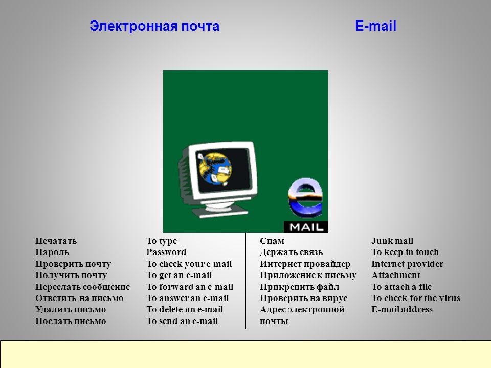 Деньги Money Note Coin Currency Travellers' cheque To accept Account Cheque book Cash machine (ATM) Exchange rate Банкнота Монета Валюта Дорожный чек