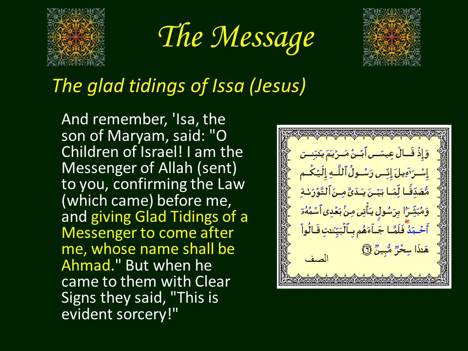 The Message And remember, Isa, the son of Maryam, said: O Children of Israel.