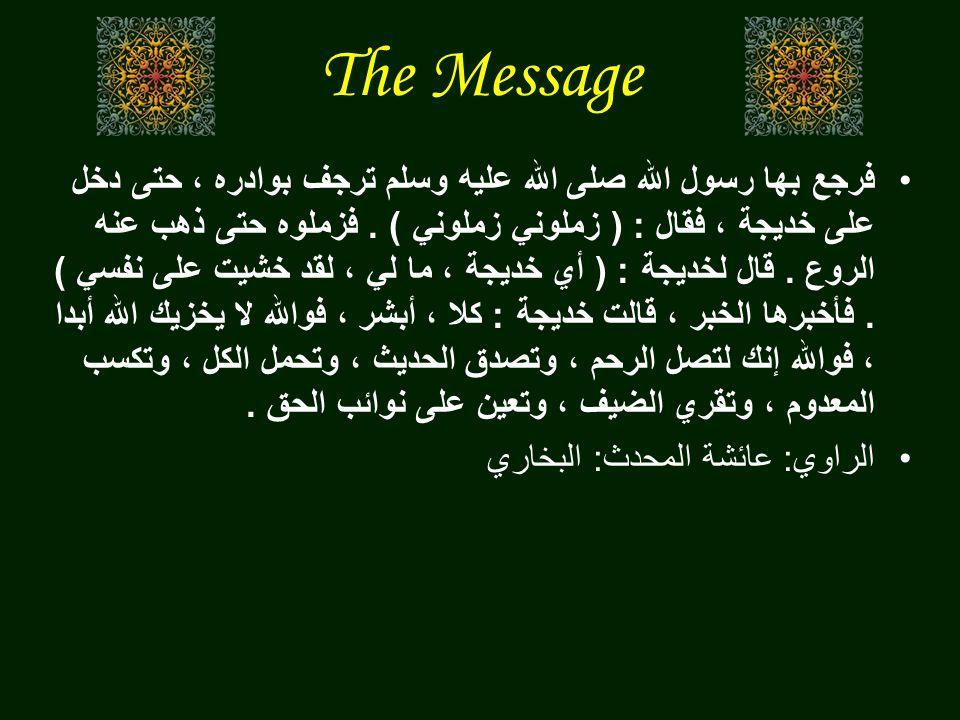 The Message فرجع بها رسول الله صلى الله عليه وسلم ترجف بوادره ، حتى دخل على خديجة ، فقال : ( زملوني زملوني ).