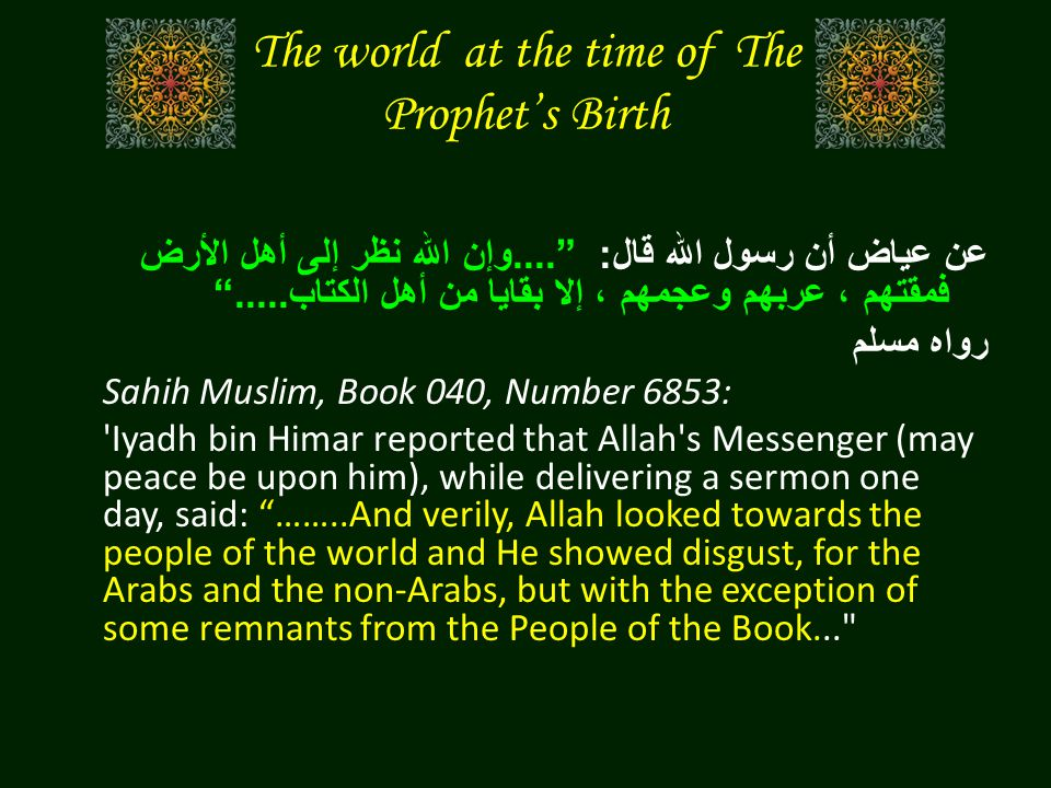 The world at the time of The Prophet's Birth عن عياض أن رسول الله قال : ....