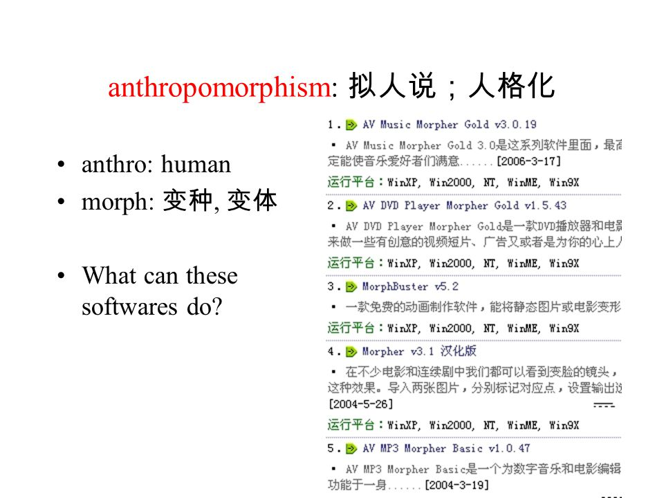 anthropomorphism: 拟人说;人格化 anthro: human morph: 变种, 变体 What can these softwares do?