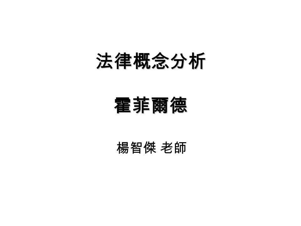 法律概念分析 霍菲爾德 楊智傑 老師