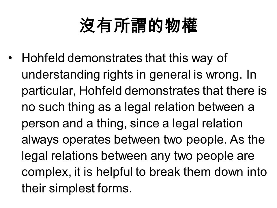 沒有所謂的物權 Hohfeld demonstrates that this way of understanding rights in general is wrong.