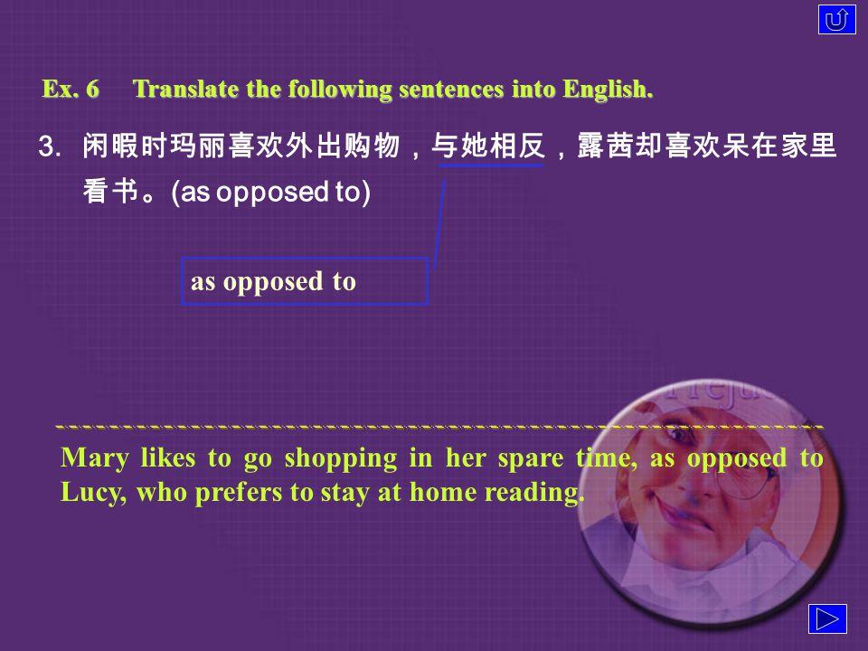Ex.6Translate the following sentences into English.
