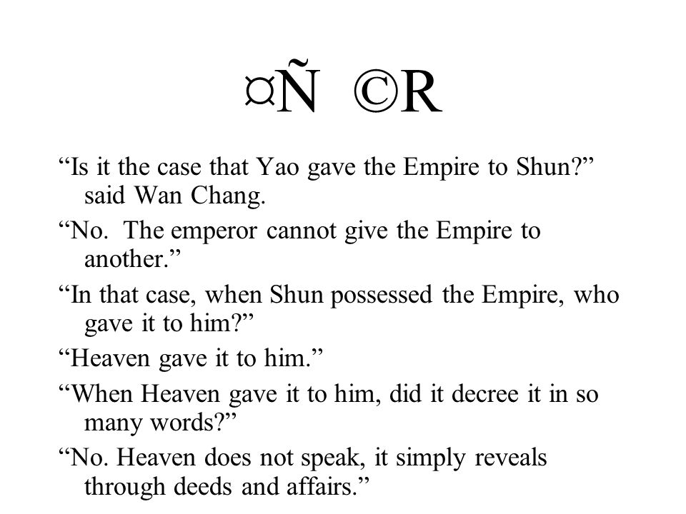 ¤Ñ ©R Is it the case that Yao gave the Empire to Shun? said Wan Chang.