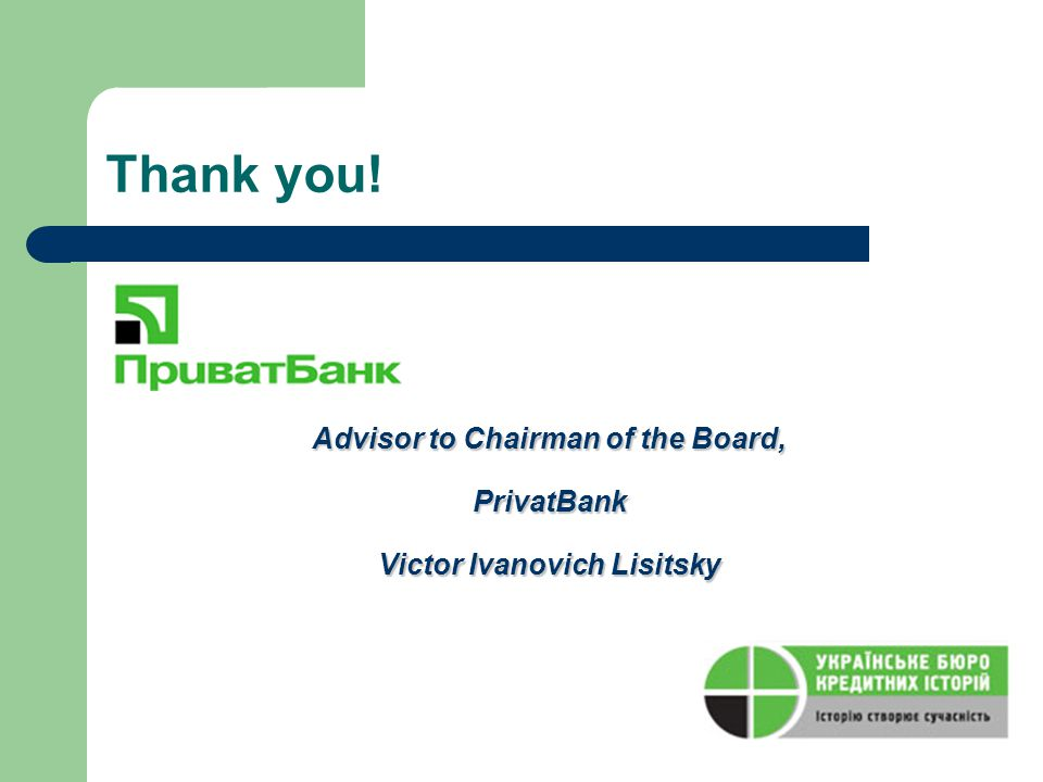 Thank you! Advisor to Chairman of the Board, PrivatBank Victor Ivanovich Lisitsky