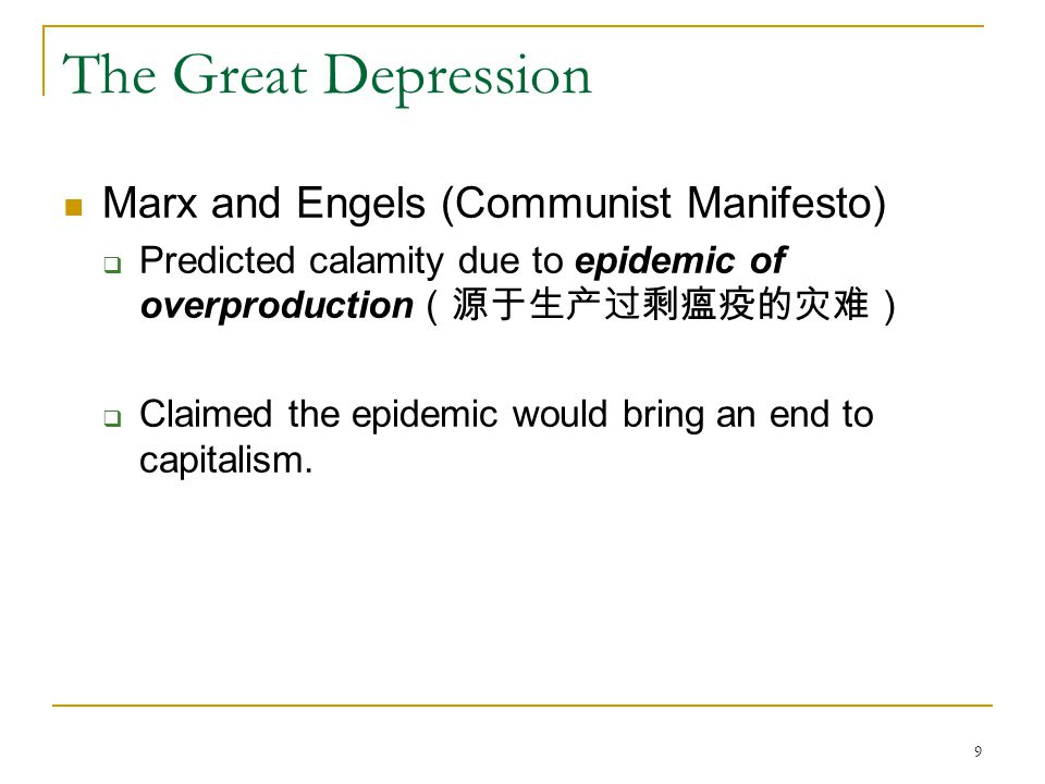 9 The Great Depression Marx and Engels (Communist Manifesto)  Predicted calamity due to epidemic of overproduction (源于生产过剩瘟疫的灾难)  Claimed the epidemic would bring an end to capitalism.