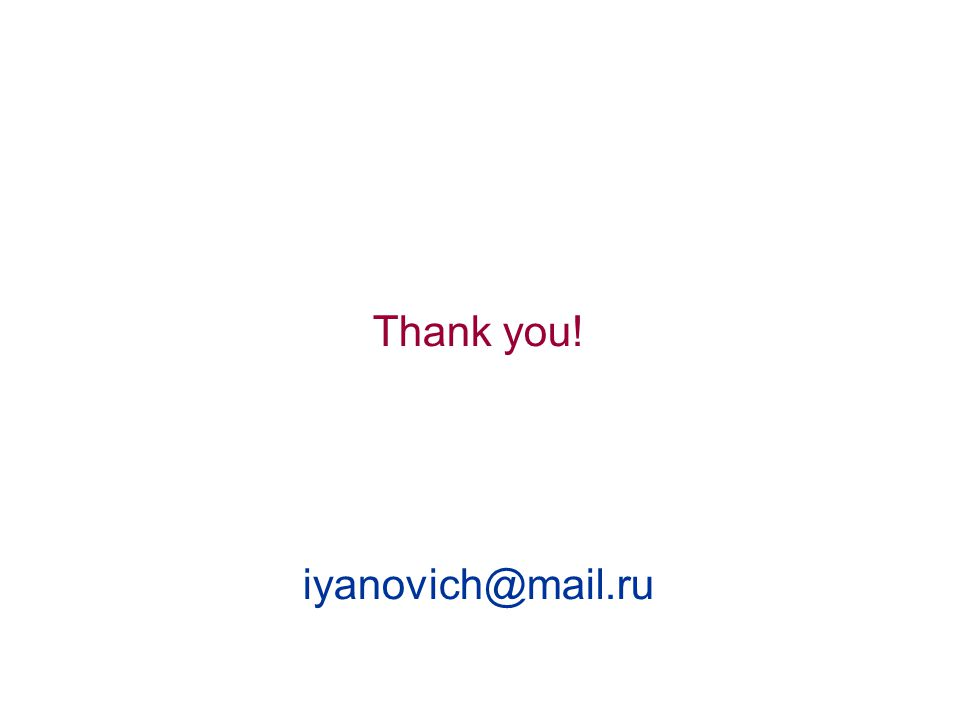 Thank you! iyanovich@mail.ru