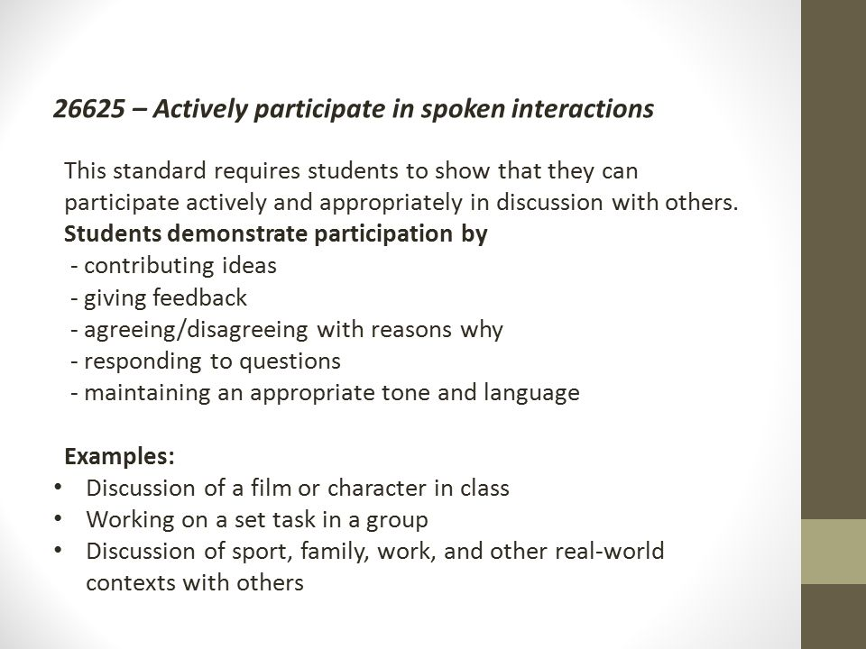 26625 – Actively participate in spoken interactions This standard requires students to show that they can participate actively and appropriately in discussion with others.