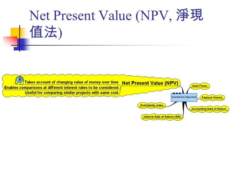 Net Present Value (NPV, 淨現 值法 )