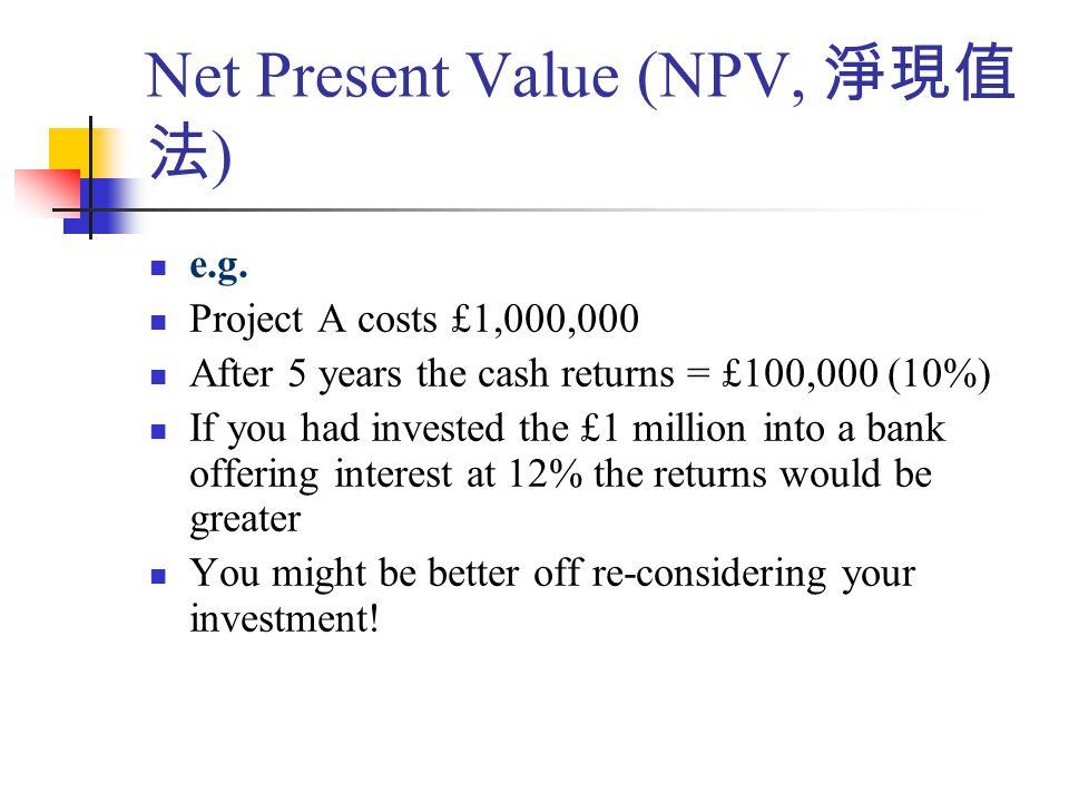 Net Present Value (NPV, 淨現值 法 ) e.g.