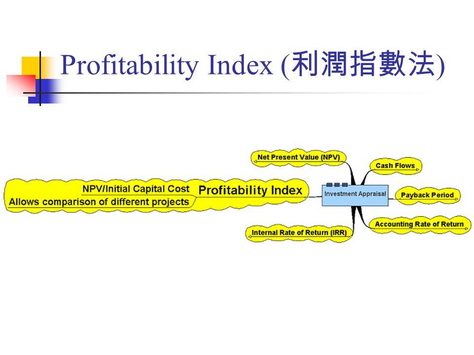 Profitability Index ( 利潤指數法 )