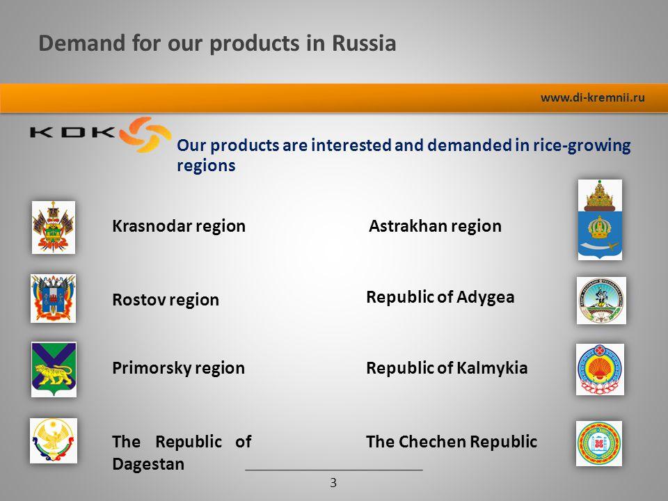 Demand for our products in Russia 3 www.di-kremnii.ru Krasnodar region Rostov region Primorsky region The Republic of Dagestan Republic of Adygea Republic of Kalmykia Astrakhan region The Chechen Republic Our products are interested and demanded in rice-growing regions