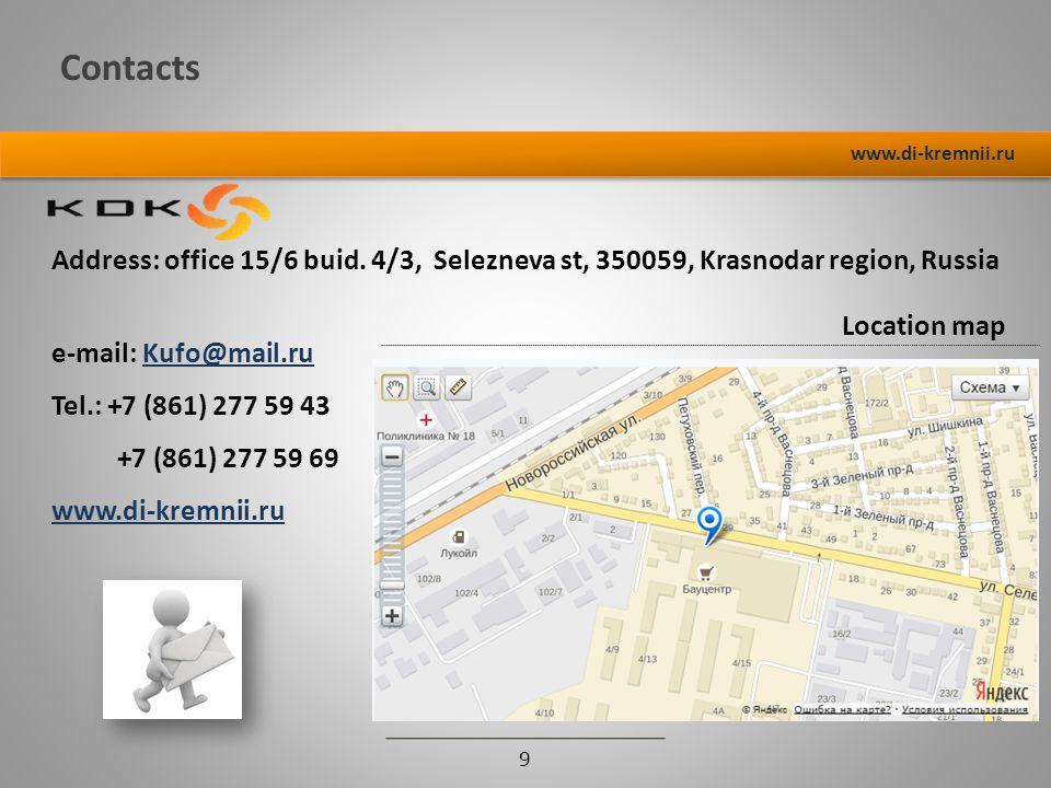 Contacts 9 www.di-kremnii.ru e-mail: Kufo@mail.ru Tel.: +7 (861) 277 59 43 +7 (861) 277 59 69 www.di-kremnii.ru Location map Address: office 15/6 buid.